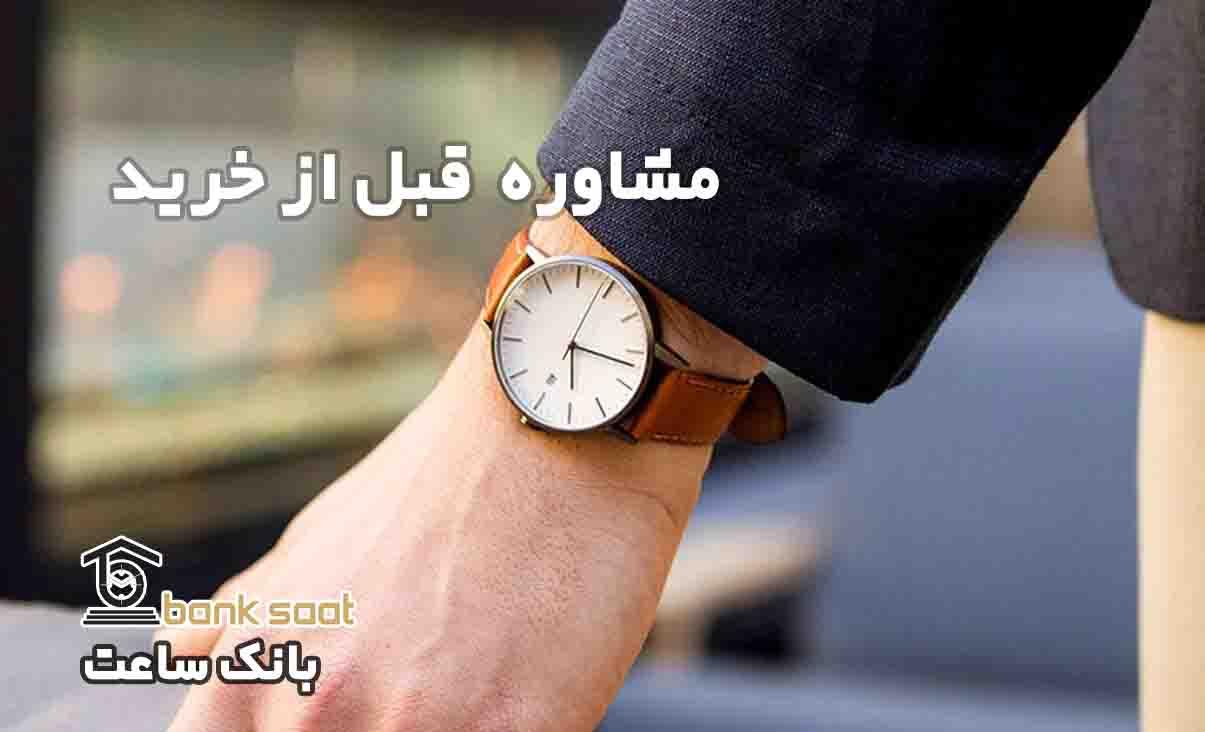 مشاوره خرید بانک ساعت